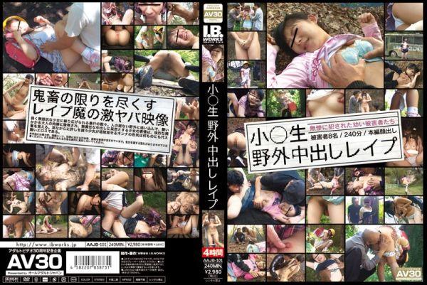 【AV30】小○生野外中出しレイプ