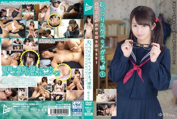 むっつりスケベなメガネっ娘 9 真面目な少女が眼鏡を外すとき… ゆうり 浅田結梨
